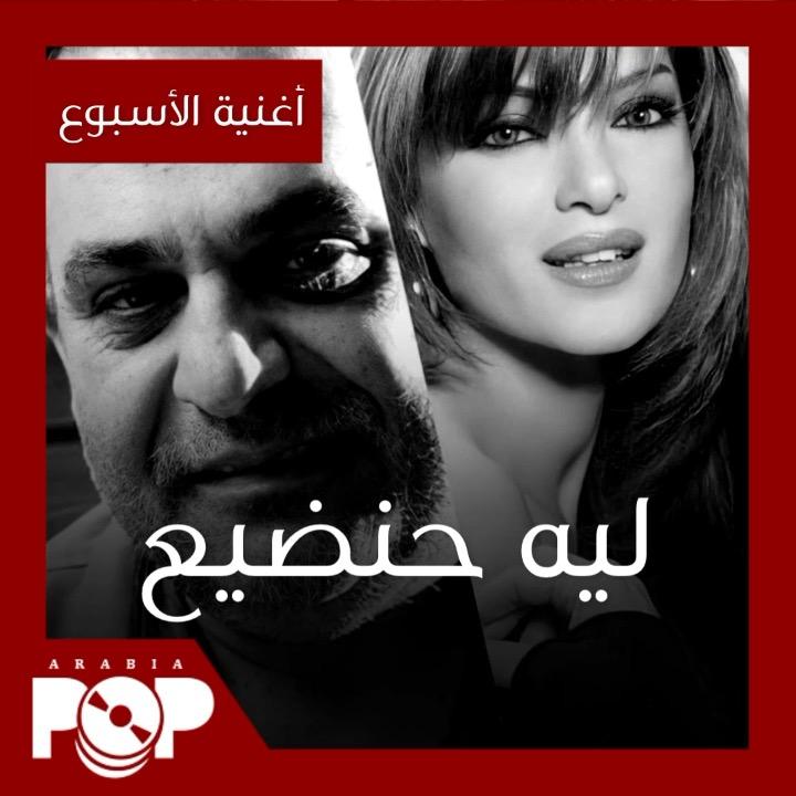 دينا الحايك ليه حنضيع Youtube