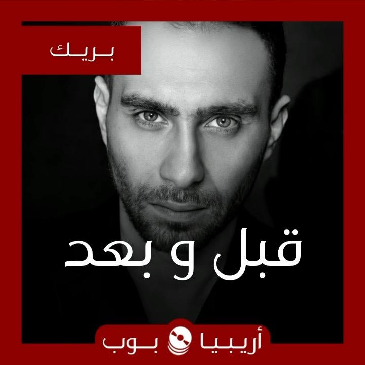 قبل و بعد: حسام حبيب