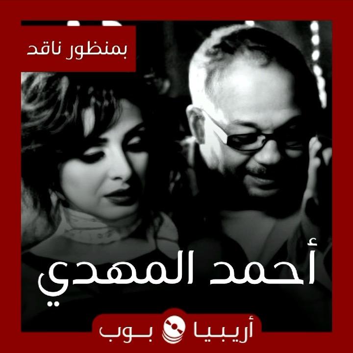 بمنظور ناقد: أحمد المهدي