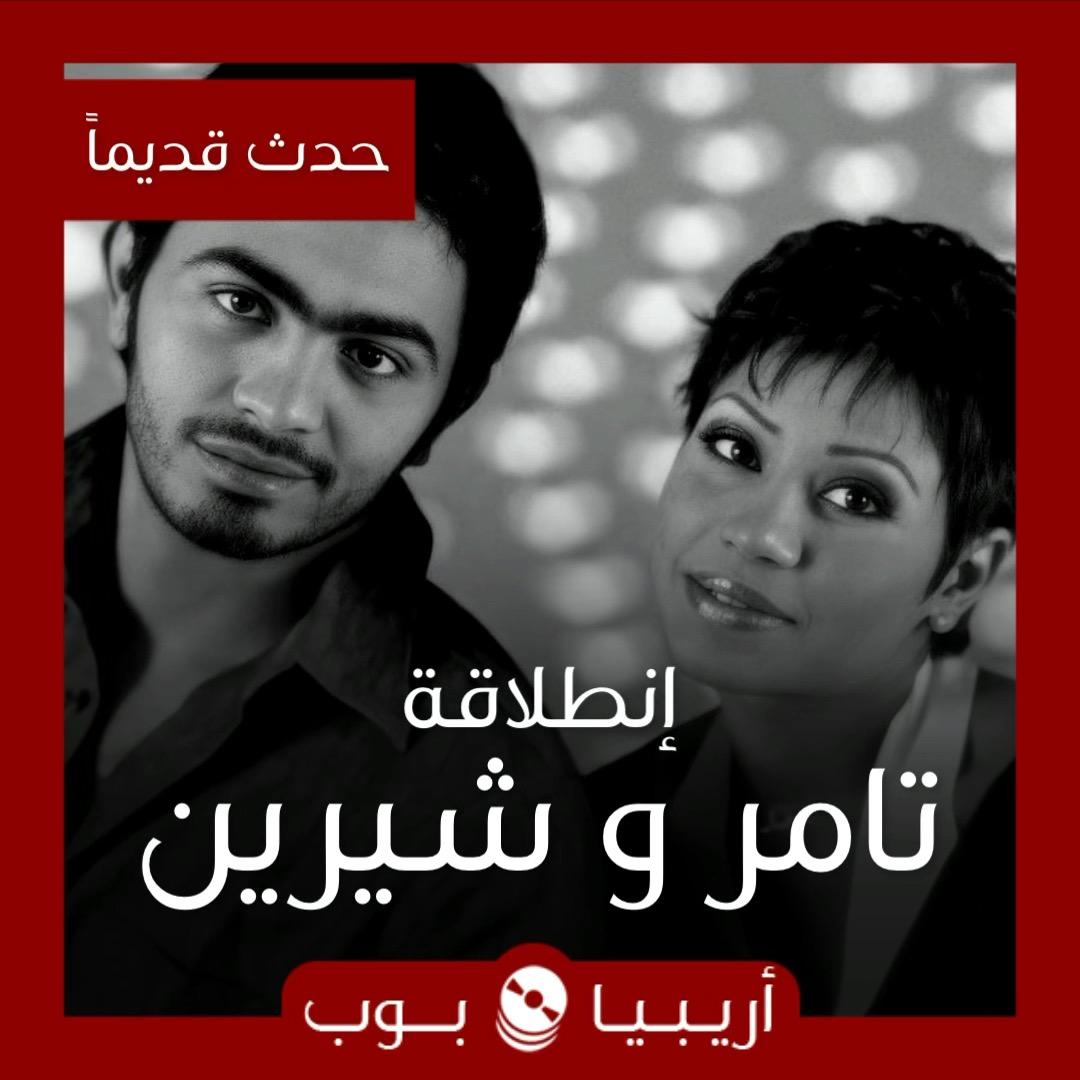 """حدث قديماً: إنطلاقة تامر حسني و شيرين في ألبوم """"فري ميكس"""" الثالث"""