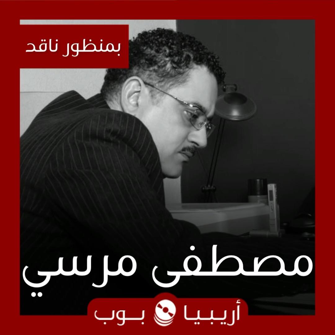بمنظور ناقد: الشاعر الغنائي مصطفى مرسي