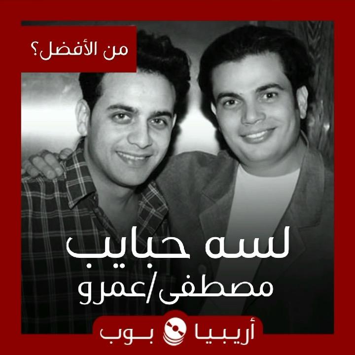 """من الأفضل؟: """"لسه حبايب"""" نسخة مصطفى قمر أم عمرو دياب"""