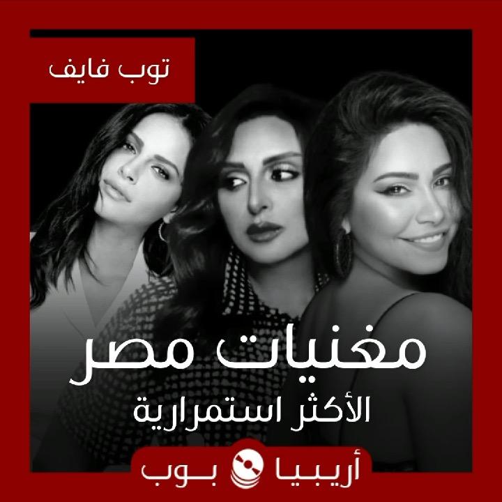 توب فايف: مغنيات مصر الأكثر استمرارية