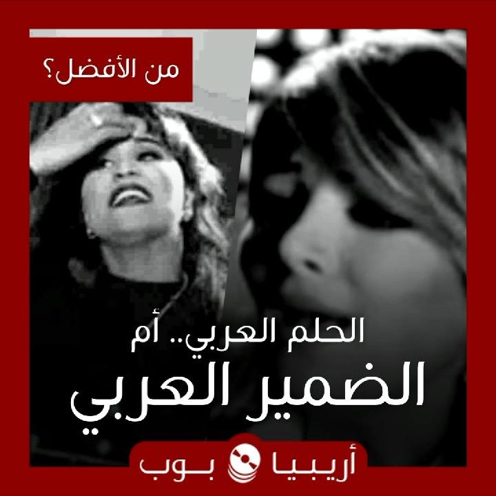 من الأفضل؟: الحلم العربي أم الضمير العربي