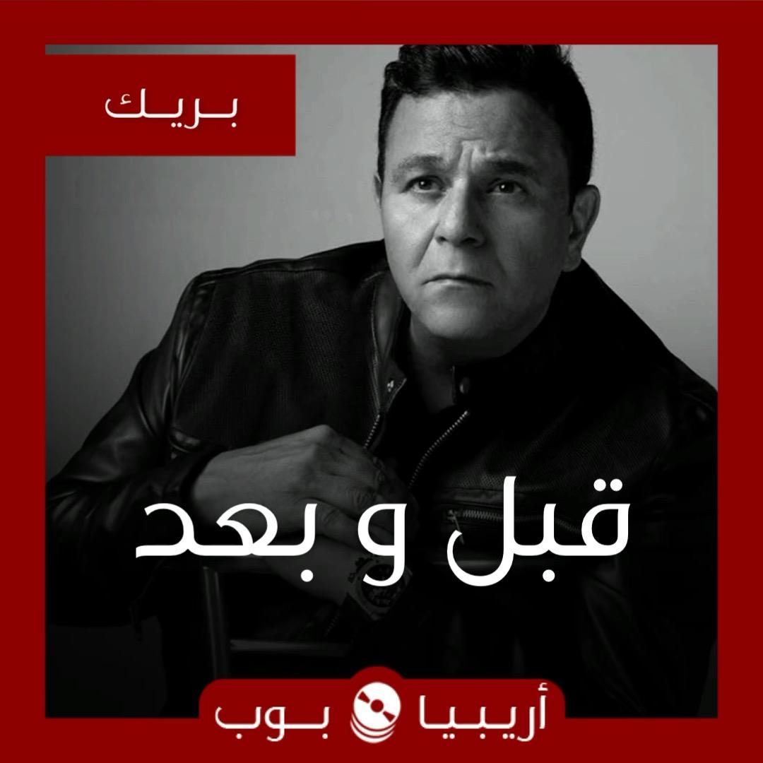 قبل و بعد: محمد فؤاد