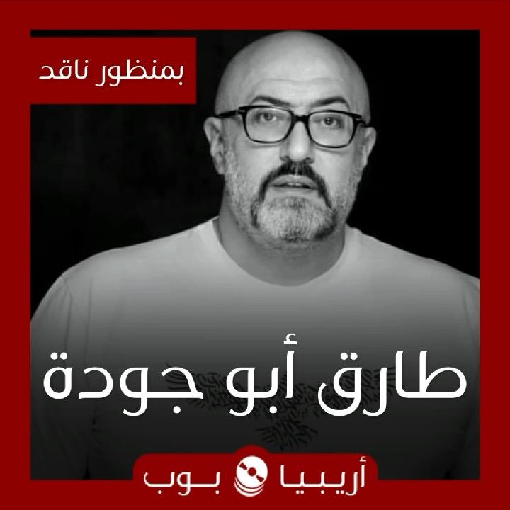 بمنظور ناقد: طارق أبو جودة