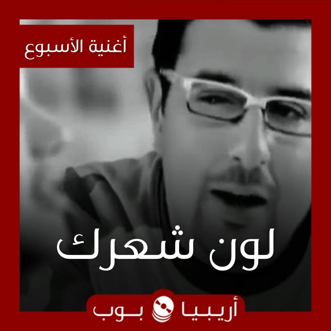 """أغنية الأسبوع: """"لون شعرك"""" لكريم أبو زيد"""