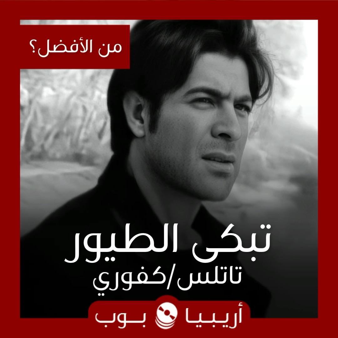 """من الأفضل؟: """"سلام أولسن"""" (""""تبكي الطيور"""") نسخة إبراهيم تاتلس أم وائل كفوري"""