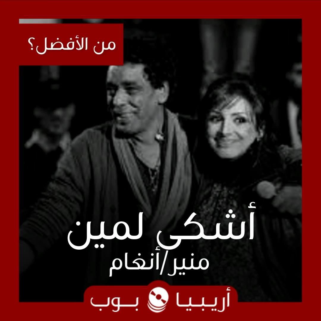"""من الأفضل؟: """"أشكي لمين"""" نسخة محمد منير أم أنغام"""
