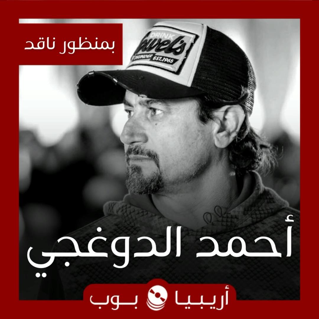 بمنظور ناقد: أحمد الدوغجي