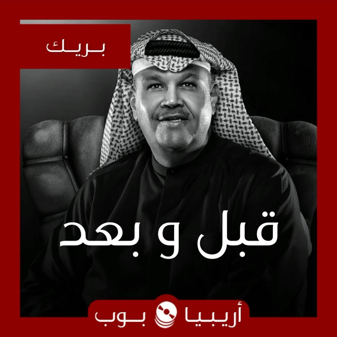 قبل و بعد: نبيل شعيل