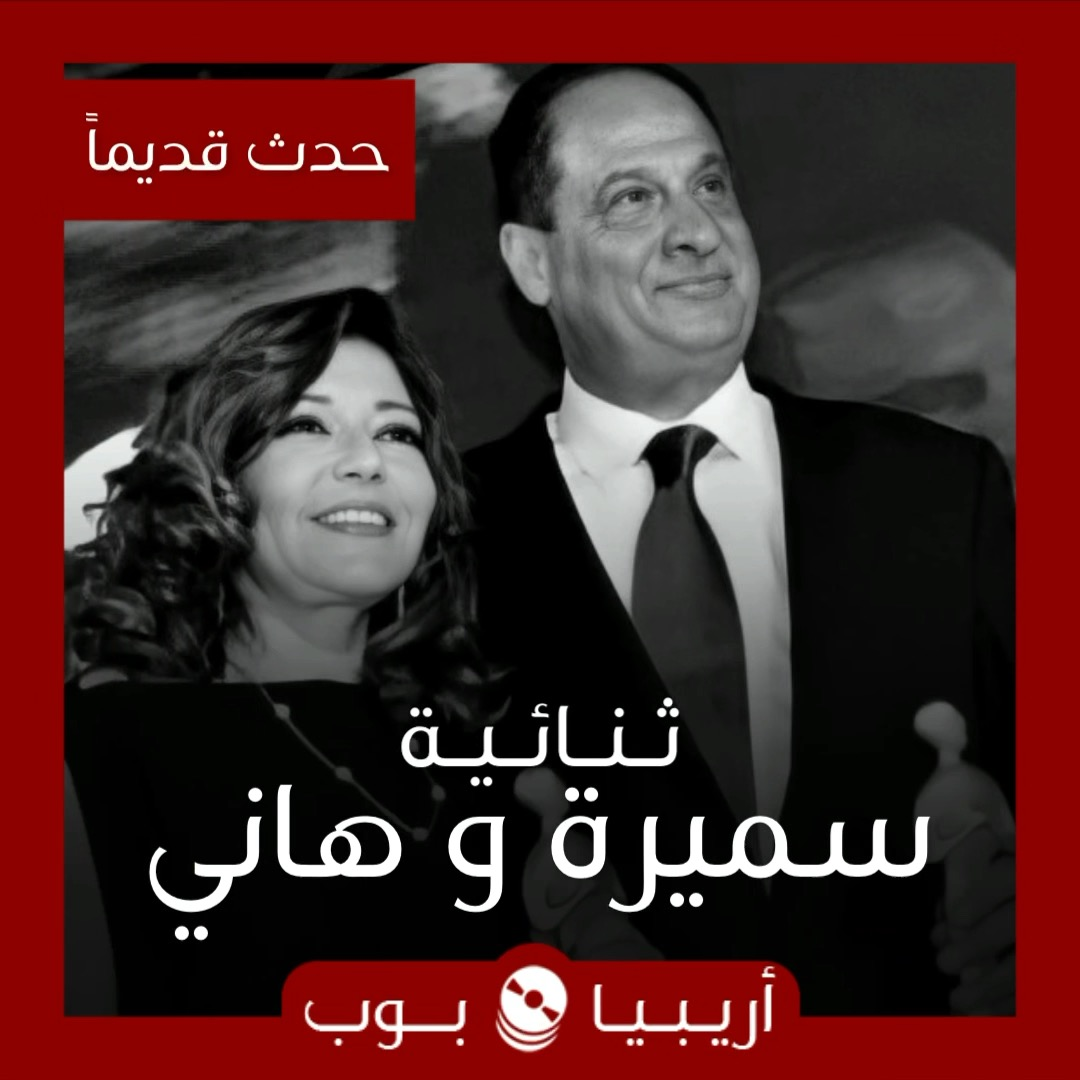 حدث قديماً: ثنائية سميرة سعيد و هاني مهنى