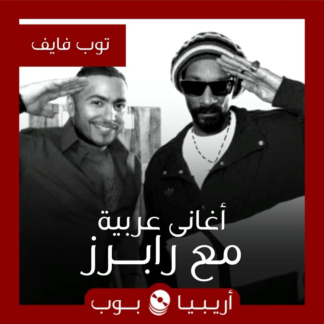 توب فايف: أعمال عربية مع رابرز غربيين