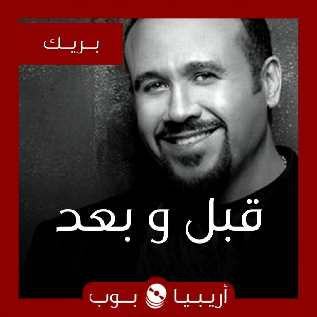 قبل و بعد: هشام عباس