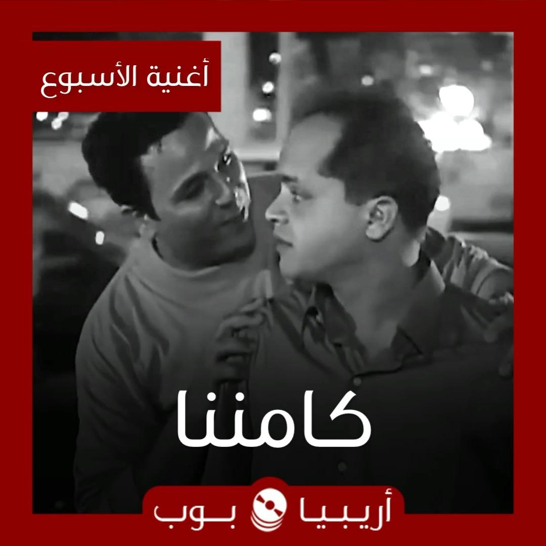 أغنية الأسبوع: كامننا لمحمد فؤاد