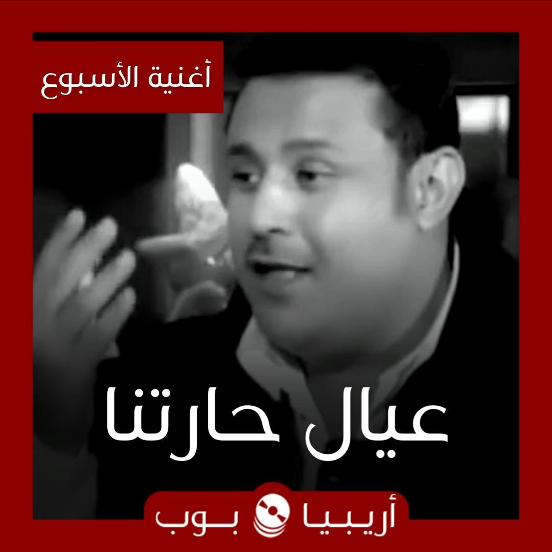 """أغنية الأسبوع: """"عيال حارتنا"""" لعلي بن محمد"""
