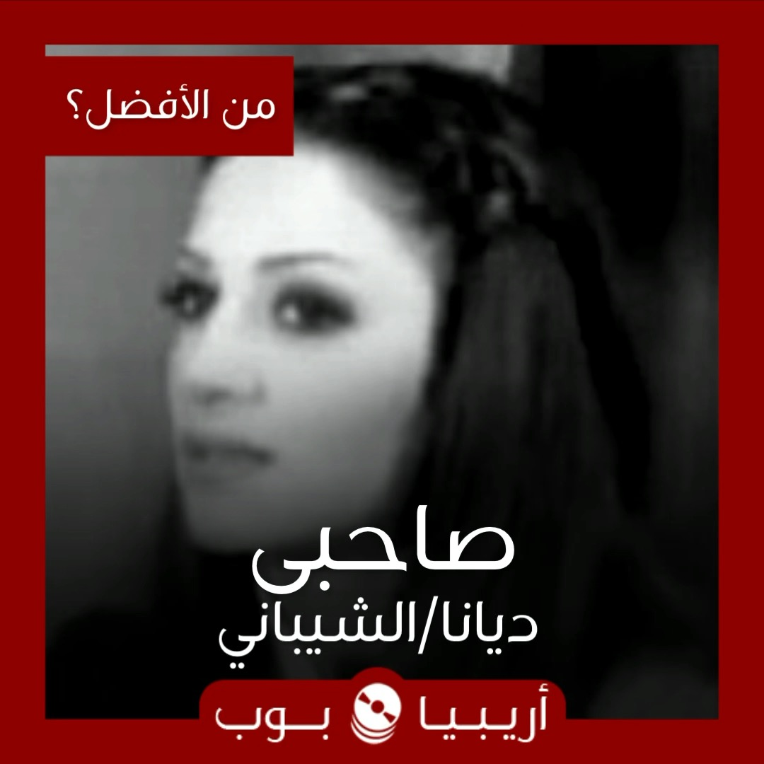 """من الأفضل؟: """"صاحبي"""" نسخة أحمد الشيباني أم ديانا حداد"""