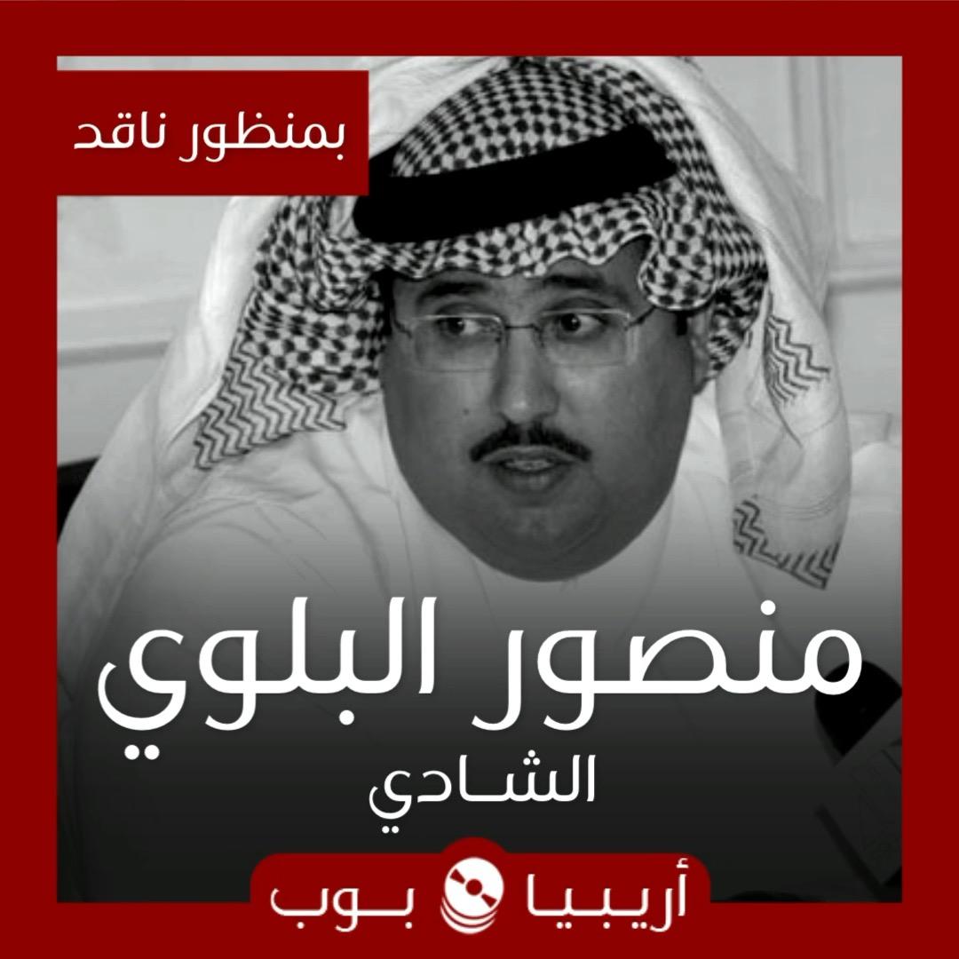 بمنظور ناقد: منصور البلوي (الشادي)