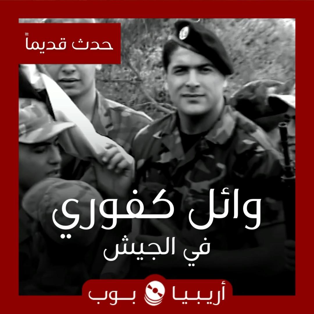 حدث قديماً: وائل كفوري يذهب إلى الجيش